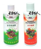 Leilih 鐳力~水草營養劑水草鐵劑~~150ml ~水草生長所需之必要元素更加鮮紅翠綠魚事職人