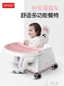 兒童餐椅寶寶餐椅吃飯可折疊便攜式嬰兒椅子多功能餐桌椅座椅兒童飯桌 俏女孩