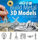 精緻金屬3D拼圖模型 激光切割立體DIY...