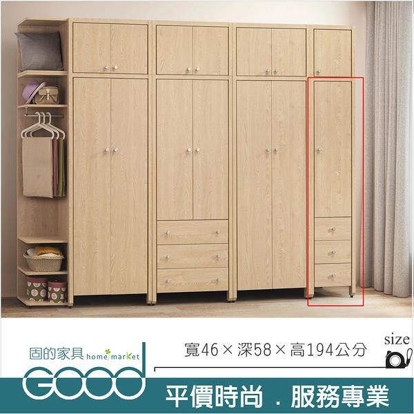 《固的家具GOOD》125-5-AG 秋原香1.5尺衣櫃【雙北市含搬運組裝】