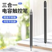 觸控筆 電容筆細頭ipad手寫筆觸控平板一代繪畫手機華為安卓蘋果 城市科技