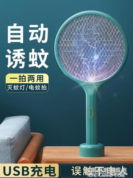 電蚊拍充電式家用超強電蚊子拍打蒼蠅神器強力鋰電池二合一滅蚊拍 NMS名購新品