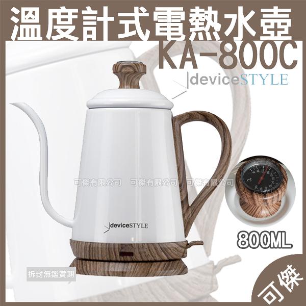 Device KA-800C 800ML 溫度計式 電熱水壺 配備模擬溫度計 使用更加順暢 送保溫瓶+電子秤
