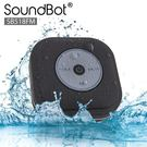 美國聲霸SoundBot SB518FM IPX7級 藍牙廣播吸盤淋浴防水喇叭