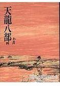 天龍八部(四)(平24)