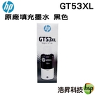 HP GT53XL GT53 53XL 黑色 原廠填充墨水 適用 Ink Tank 115 310 315 415 419 Smart Tank 500/515/615
