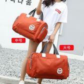 旅行袋單肩旅行包女短途防水手提包衣服行李包旅游包男行李袋學生 美芭