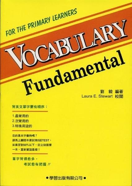 (二手書)Vocabulary Fundamental(書+MP3)基本字彙