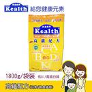 【寶瀛】康素 高纖配方 (1800g/袋)  管灌營養食品/可替代葡勝納/亞培安素/糖尿病可用