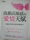 【書寶二手書T1/兩性關係_H6G】啟動高敏感的愛情天賦:幸福是你與生俱來的感受力…