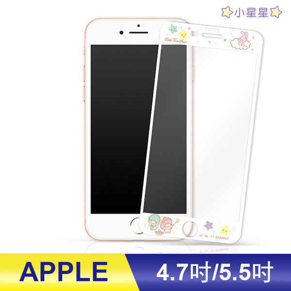 iPhone6/6s/7/8 plus 6+/6s+/7+/8+ 雙子星KIKI&LALA 三麗鷗 正版 4.7吋/5.5吋 共用款 玻璃保護貼