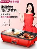 網紅迷你涮烤一體鍋韓國火鍋燒烤爐多功能煎烤肉機家用烤鍋電烤盤 熊熊物語