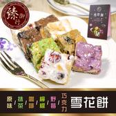 雪花餅 七種口味 250g【臻御行】