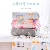 法蘭絨雙層毛毯安撫毯 毯子 毛毯