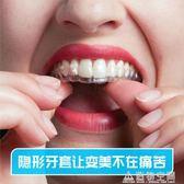 牙齒矯正器牙套矯正器定做牙齒透明保持器隱形牙套矯正 造物空間