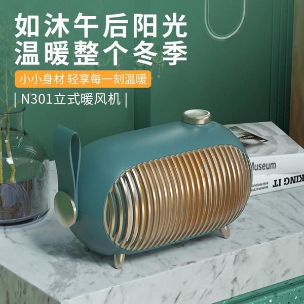 【台灣現貨】2021新款迷你暖風機辦公桌面靜音熱風機小型家用取暖器臥室電暖器