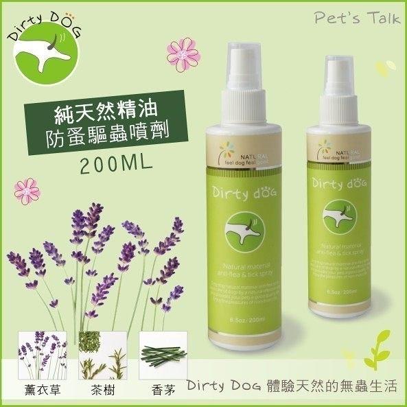 【南紡購物中心】Dirty Dog-蟲蟲掰掰-純天然防蚤驅蟲噴劑-200ml