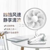 USB充電搖頭辦公寢室床頭靜音大風力夾扇桌面小型臺扇學生用風扇