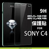 E68精品館 鋼化玻璃 SONY C4 9H硬度 玻璃貼 鋼膜 手機螢幕保護貼 保貼 E5353