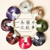 織圍巾毛線男士棒針線中粗毛線 圍巾線手工編織圍巾線第七公社
