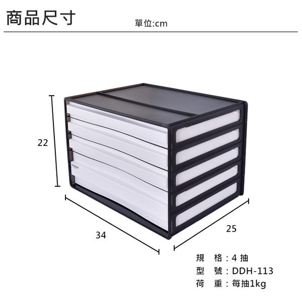 樹德/文件櫃/桌上櫃/資料櫃/收納櫃【DDH-113】A4 橫式資料櫃 黑白款 MIT 超取單筆限購1組