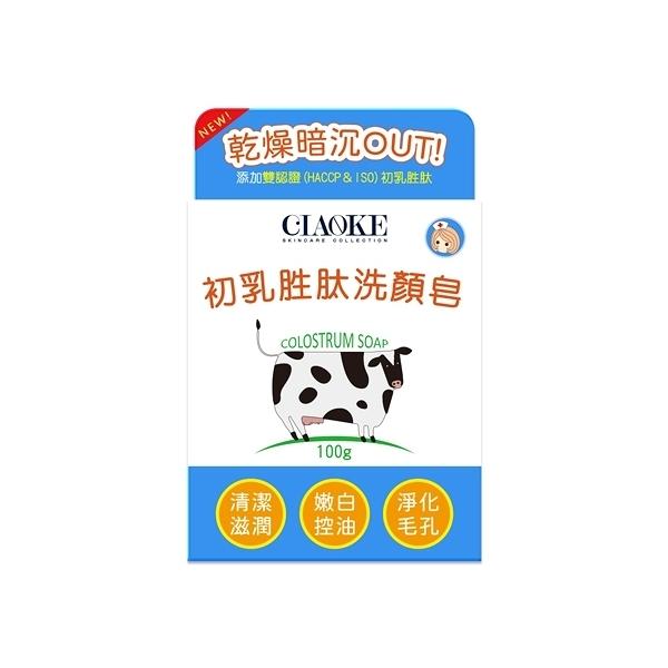CIAOKE 初乳胜肽洗顏皂(100g)【小三美日】
