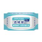 【立得清】酒精擦濕巾 (35抽/ 包) 有效抗菌率達99.9%