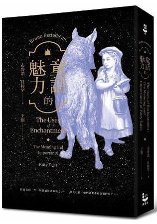 童話的魅力:我們為什麼愛上童話?從〈小紅帽〉到〈美女與野獸〉,第一本以精神分析探