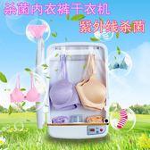 內衣消毒器內衣消毒機烘干機殺菌機內褲消毒器寶寶衣服嬰兒干衣機家用壁掛式 MKS卡洛琳