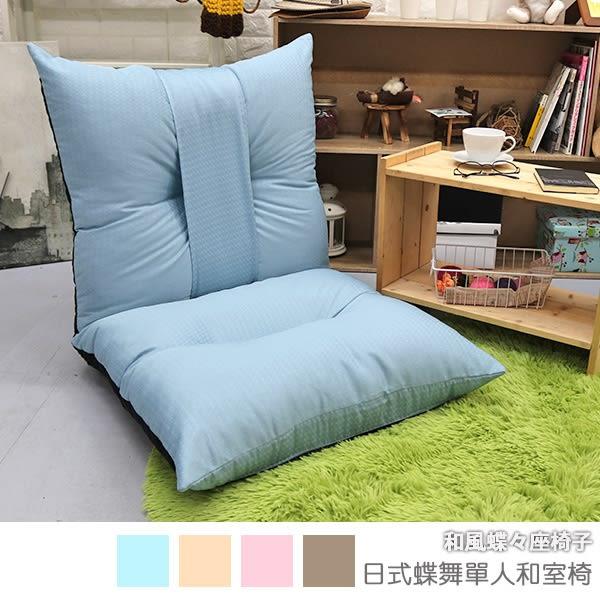 和室椅 休閒椅 沙發 摺疊椅 《日式蝶舞單人沙發床椅》-台客嚴選