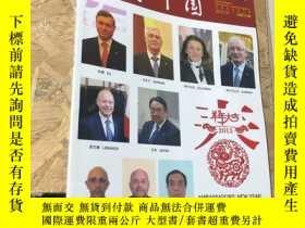 二手書博民逛書店罕見世界中国2015年第一期Y403679