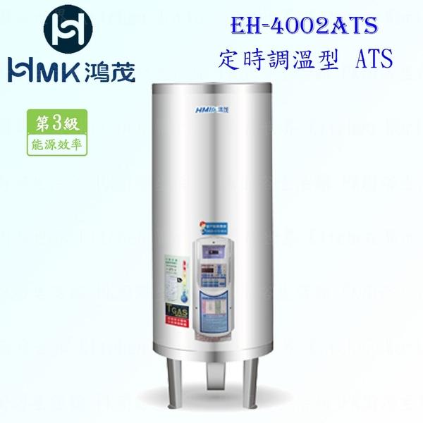 【PK廚浴生活館】 高雄 HMK鴻茂 EH-4002ATS 137L 定時調溫型 電熱水器 EH-4002 實體店面 可刷卡