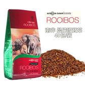 南非 晨曦國寶茶 40包/袋 多款可選 Rooibos tea 博士茶【小紅帽美妝】