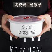 陶瓷保鮮碗大號泡面碗帶蓋骨瓷學生便當盒湯碗微波爐碗飯盒密封碗開學季,88折下殺