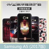 SAMSUNG 三星A5 (2017版) 黑邊皮質浮雕 立體浮雕彩繪殼 3D立體 手機殼 保護殼 手機套 背蓋 背套