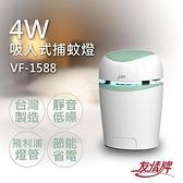 【南紡購物中心】【友情牌】4W吸入式捕蚊燈 VF-1588