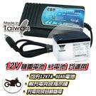 12V3.5A智能充電器 12V機車電瓶...