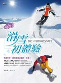 (二手書)滑雪初體驗
