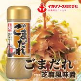 日本 IKARI 芝麻風味醬 220g 芝麻醬 胡麻 火鍋 燒肉 沙拉 火鍋沾醬 醬料 調味醬
