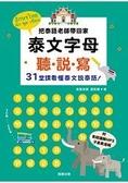 泰文字母聽.說.寫25K:把泰語老師帶回家,31堂課看懂泰文說泰語!(老師講解M