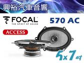 【FOCAL】ACCESS系列  5x7吋二音路同軸喇叭570AC*法國原裝公司貨