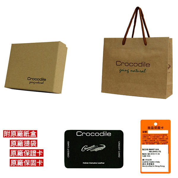 圖片 0103-58122 Crocodile 鱷魚 原皮紙盒 0104-600201 0104-600101