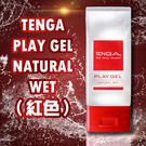 【愛愛雲端】日本 TENGA PLAY GEL 真實自然型潤滑液 (紅) 160ml /KY/杜蕾斯/水汪汪/極愛/SOD