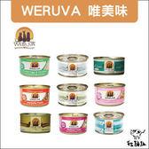 WERUVA唯美味〔主食貓罐,9種口味,85g〕(一箱24入)