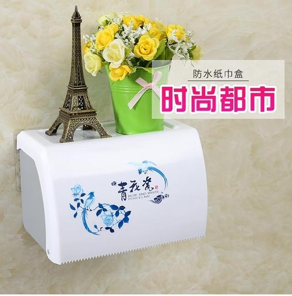 衛生間紙巾盒廁紙盒浴室衛生紙盒塑料廁所紙巾架防水免打孔特價 降價兩天