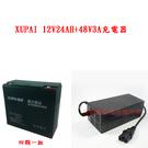 XUPEI 12V24AH四顆一組(含充電器)