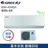 (((全新品))) GREE臺灣格力6-8坪旗艦變頻冷暖分離GSH-41HO/GSH-41HI R32冷媒 一級能效含基本安裝