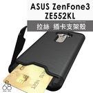 風潮 拉絲插卡支架 ASUS ZenFo...