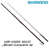 漁拓釣具 SHIMANO 20 SURF LEADER 405CXT [遠投竿]