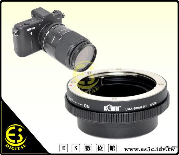 ES數位館 Kiwifotos 專業級 Sony A  鏡頭轉 Nikon 1 系統 V1 J1 機身鏡頭轉接環 KW70
